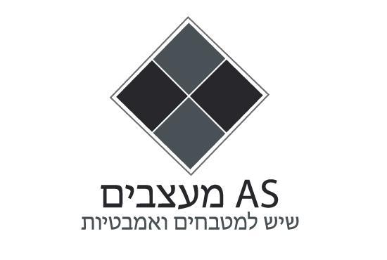 לוגו AS מעצבים